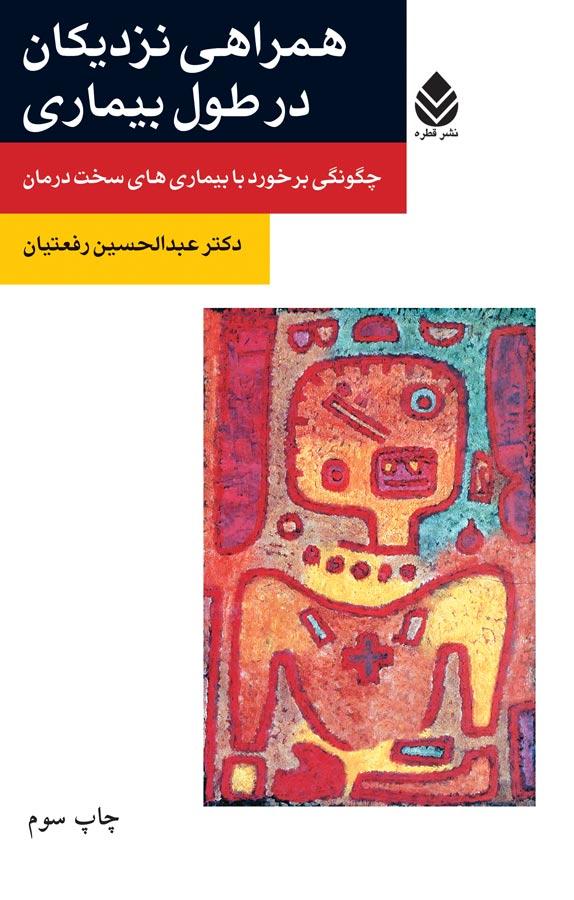 کتاب همراهی نزدیکان در طول بیماری