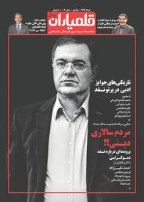 مجله ماهنامه قلمیاران- شماره ۰۲