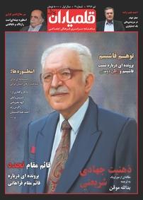 مجله ماهنامه قلمیاران- شماره ۰۳
