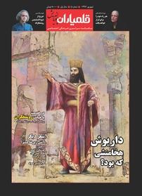 مجله ماهنامه قلمیاران- شماره ۰۵