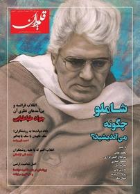 مجله ماهنامه قلمیاران- شماره ۰۶