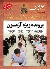 مجله ویژهنامه شماره یک قلمیاران -حقوقدان