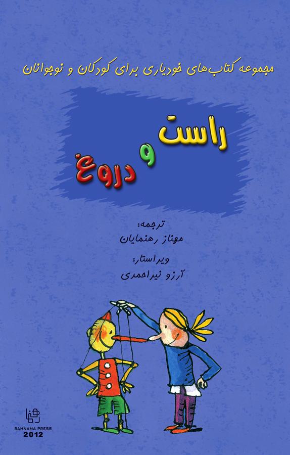 کتاب راست و دروغ