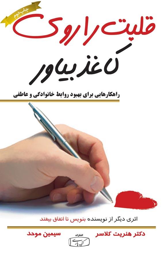 کتاب قلبت را روی کاغذ بیاور