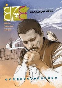 مجله هفتهنامه چلچراغ - شماره ۷۲۶