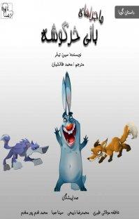 ماجراهای بانی خرگوشه - نسخه صوتی