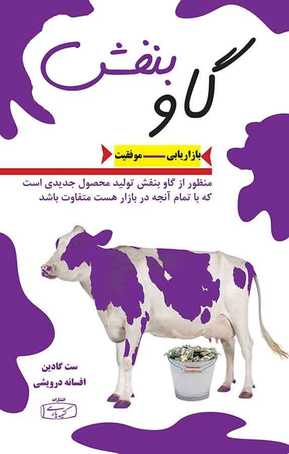 کتاب گاو بنفش