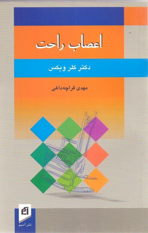 کتاب اعصاب راحت