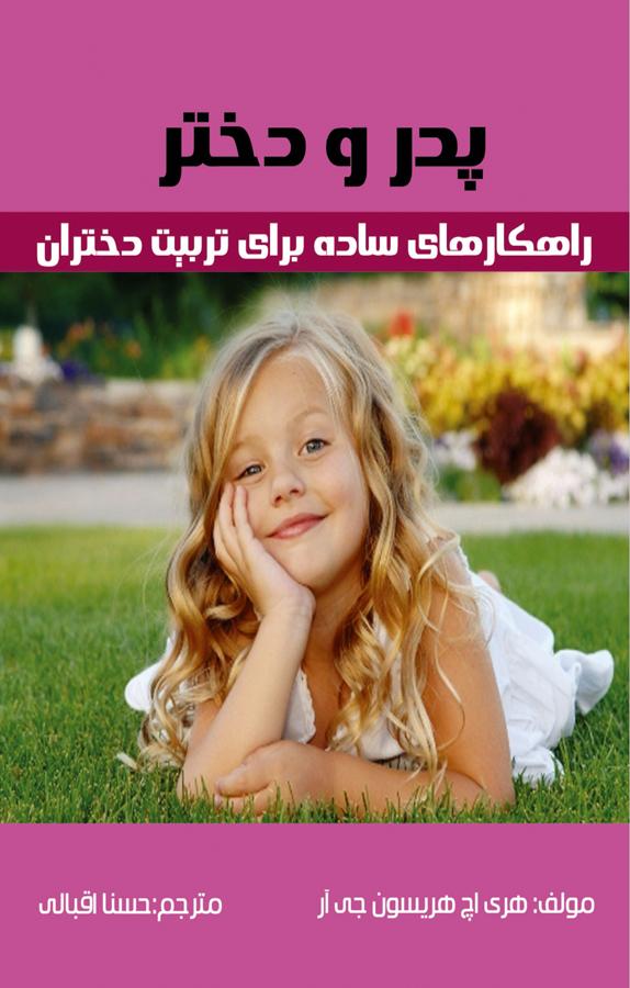 کتاب پدر و دختر