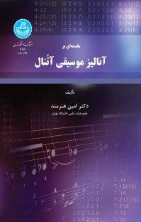 کتاب مقدمهای بر آنالیز موسیقی آتنال