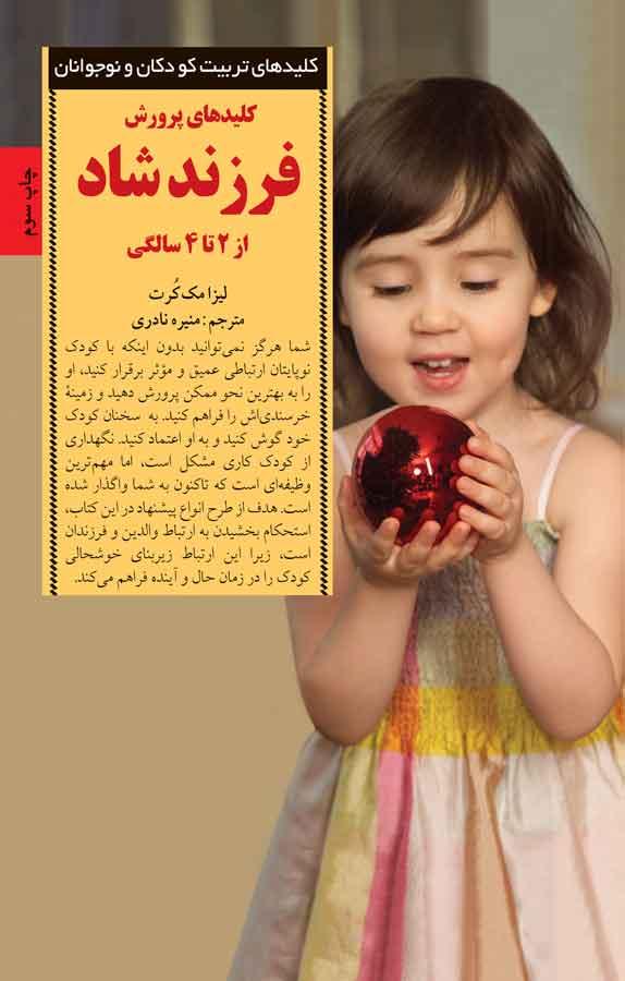کتاب کلیدهای پرورش فرزند شاد از ۲  تا ۴  سالگی