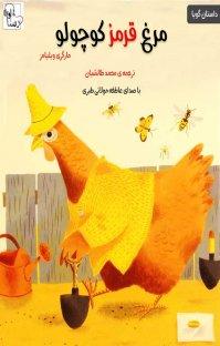 کتاب صوتی مرغ قرمز کوچولو