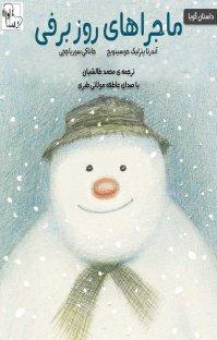 کتاب صوتی ماجراهای روز برفی