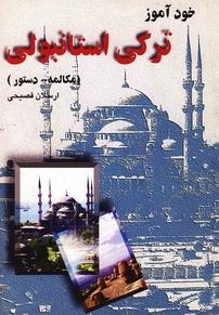 کتاب خودآموز ترکی استانبولی - نسخهPDF