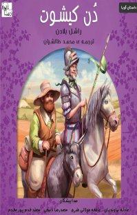 کتاب صوتی دن کیشوت