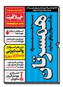 مجله پنجره خلاقیت شماره ۱۲۵