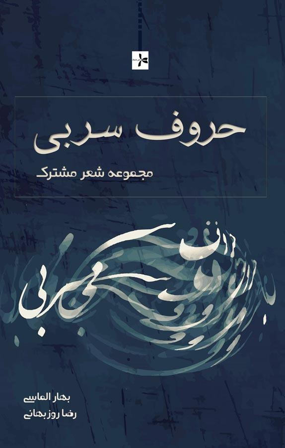 کتاب حروف سربی