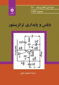 کتاب بایاس و پایداری ترانزیستور - مجموعه CREI