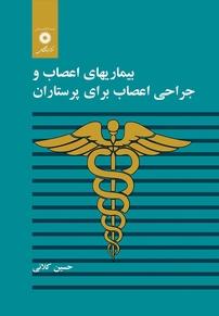 کتاب بیماریهای اعصاب و جراحی اعصاب برای پرستاران