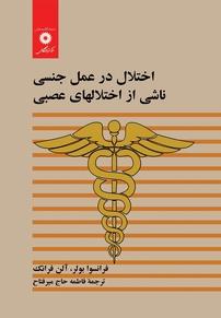 کتاب اختلال در عمل جنسی ناشی از اختلالهای عصبی