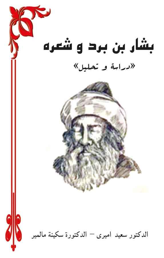 کتاب بشار بن برد و شعره «دراسة و تحلیل»