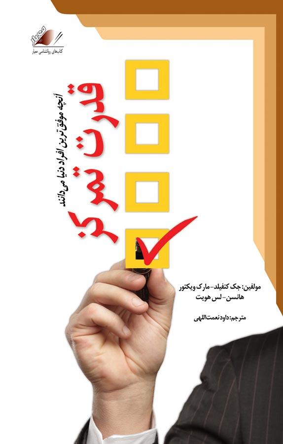 کتاب قدرت تمرکز