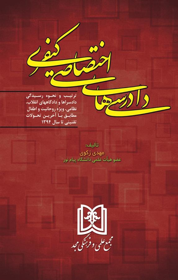 کتاب دادرسیهای اختصاصی کیفری