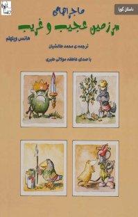کتاب صوتی ماجرای سرزمین عجیب و غریب