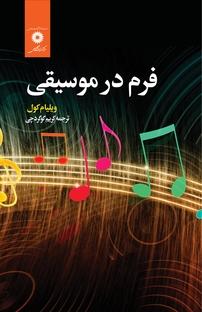 کتاب فرم در موسیقی