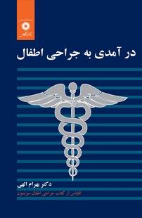 درآمدی به جراحی اطفال (نسخه PDF)