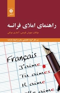 کتاب راهنمای املای فرانسه