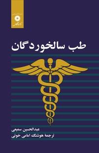 کتاب طب سالخوردگان