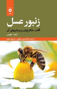 زنبورعسل : آفات، شکارچیان و بیماریهای آن (نسخه PDF)