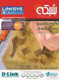 مجله ماهنامه اجتماعی، فرهنگی شبکه شماره ۲۰۰