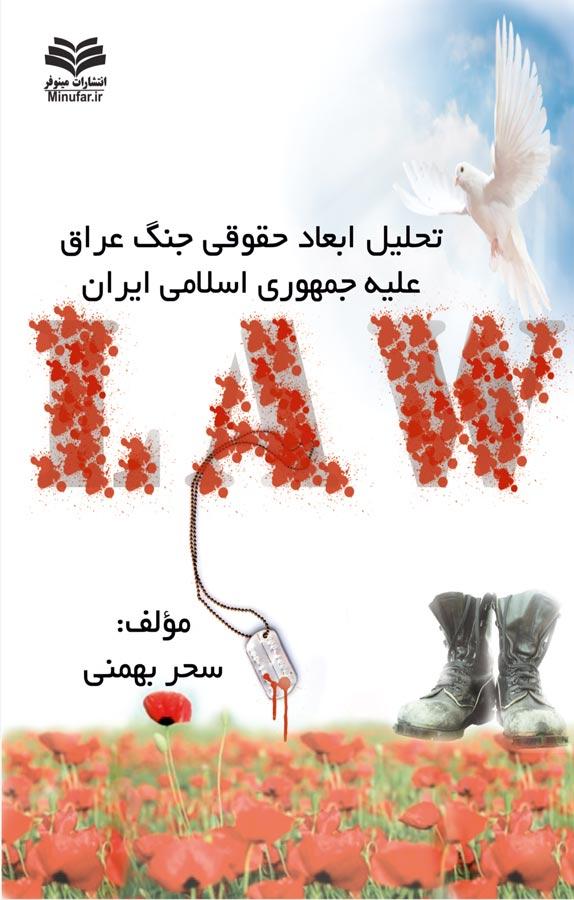 کتاب تحلیل ابعاد حقوقی جنگ عراق علیه جمهوری اسلامی ایران