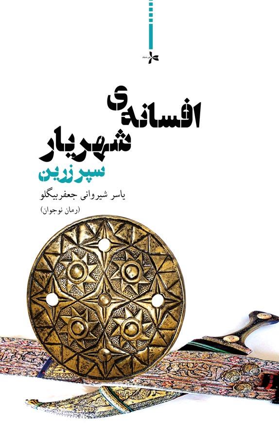 کتاب افسانهی شهریار سپر زرین