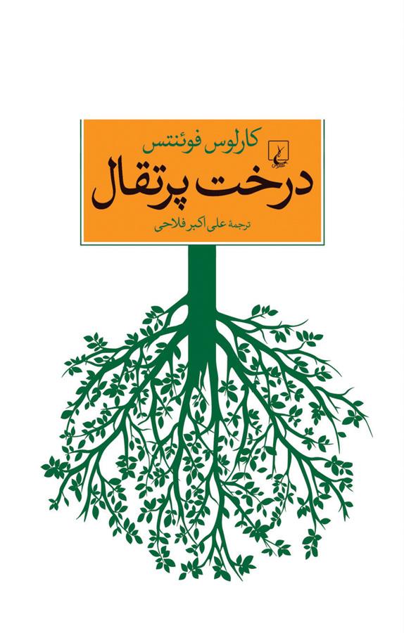 کتاب درخت پرتقال