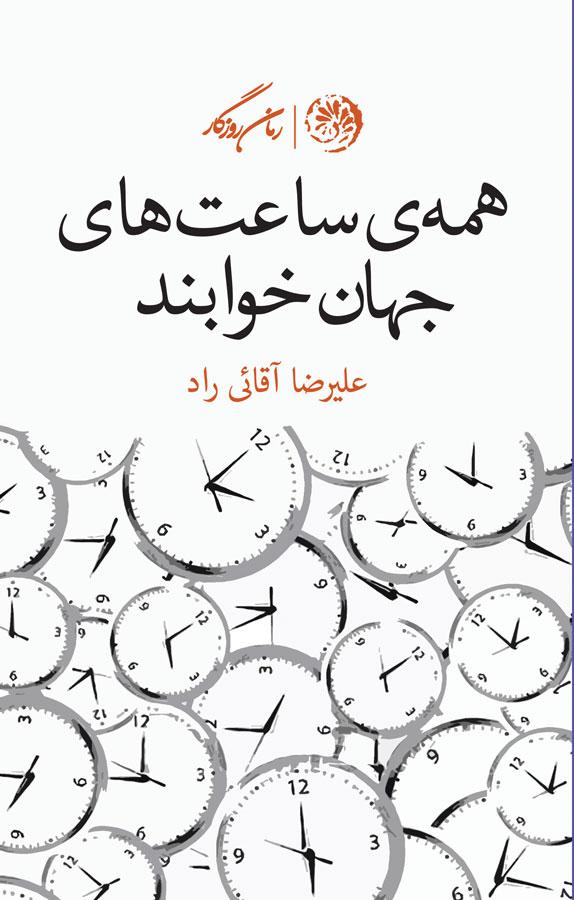 کتاب همهی ساعتهای جهان خوابند