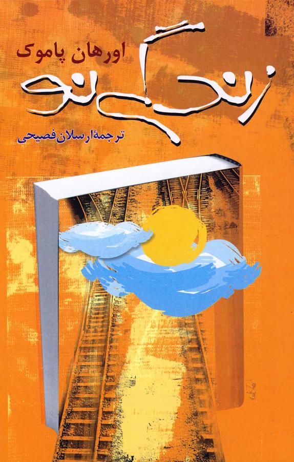 کتاب زندگی نو