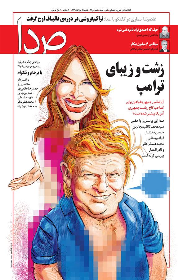 مجله هفتهنامه خبری تحلیلی صدا شماره ۹۱