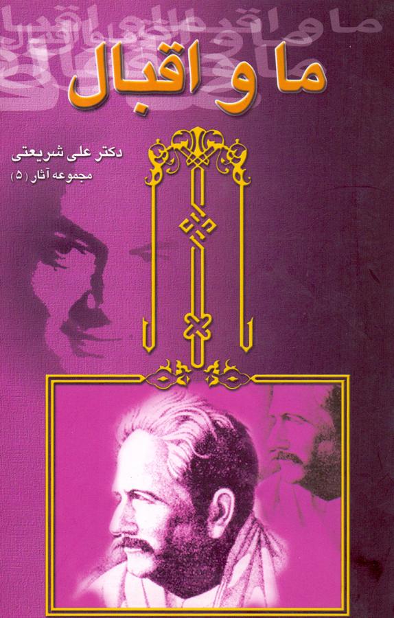کتاب ما و اقبال