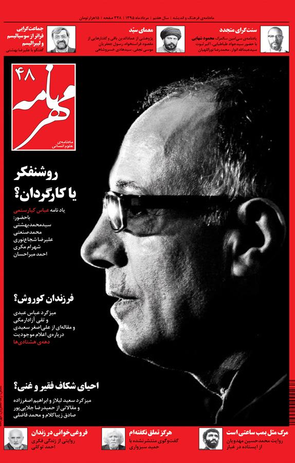 مجله ماهنامه مهرنامه