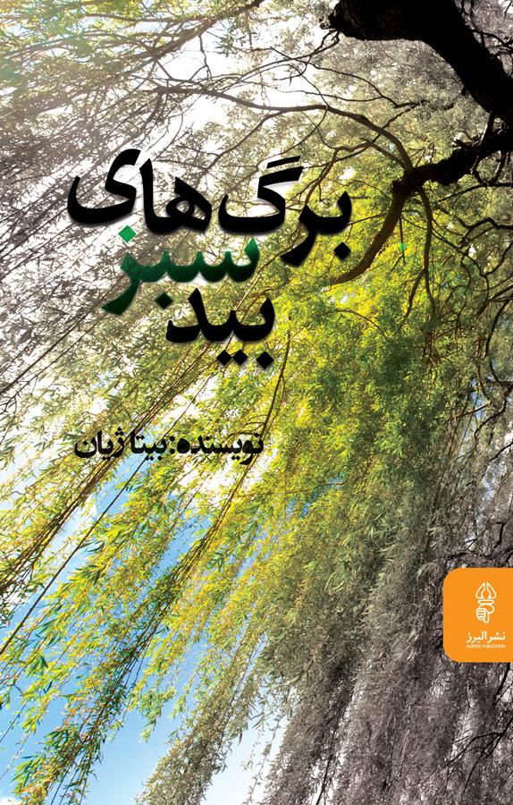 کتاب برگهای سبز بید