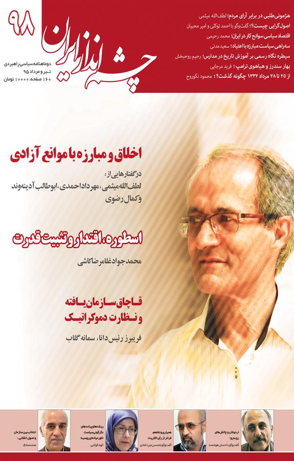مجله چشم انداز ایران
