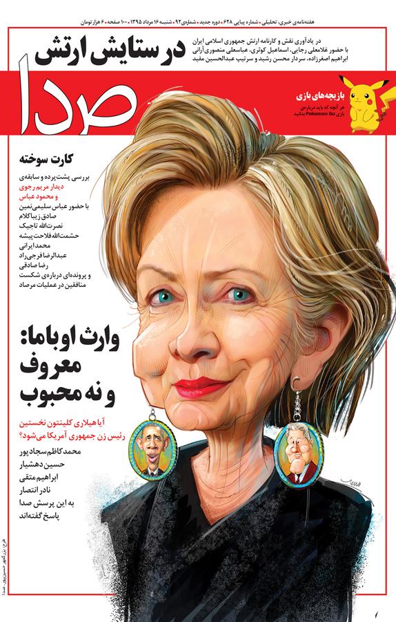 مجله هفتهنامه خبری تحلیلی صدا شماره ۹۲