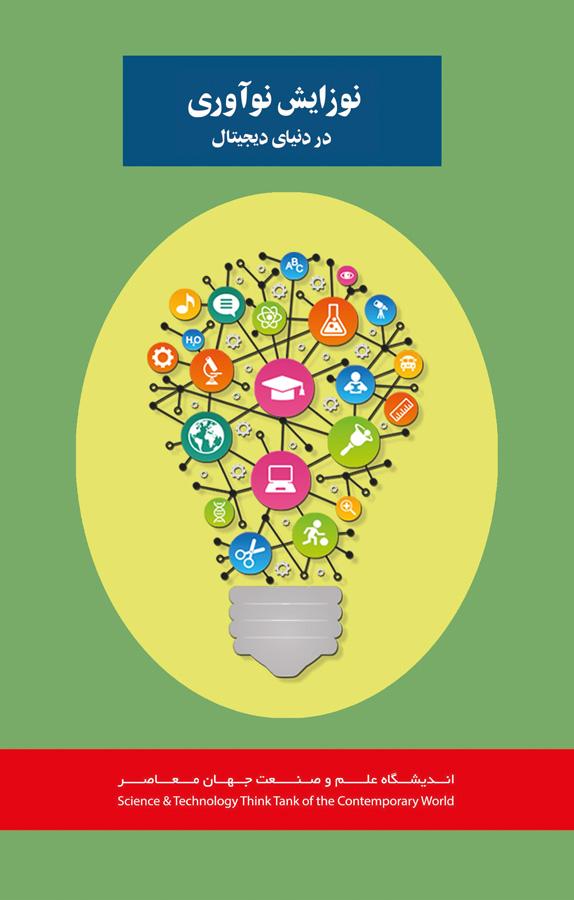 کتاب نوزایش نوآوری در دنیای دیجیتال