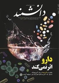 مجله ماهنامه دانشمند – شماره ۴