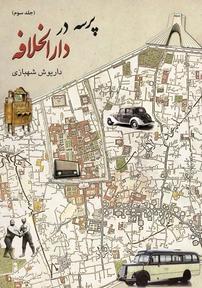 کتاب پرسه در دارالخلافه - جلد سوم