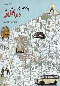 کتاب پرسه در دارالخلافه - جلد چهارم