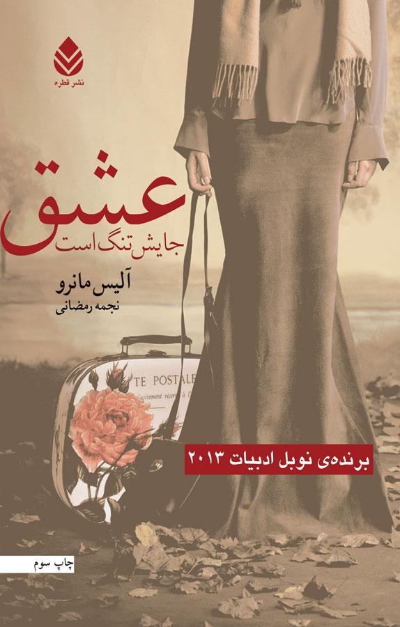 کتاب عشق جایش تنگ است